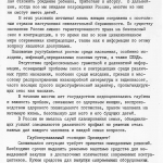 open letter to Boris Yeltsin from Russian feminists